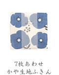 6重あわせ大判ガーゼふきん(KOK ショコラブラウン)