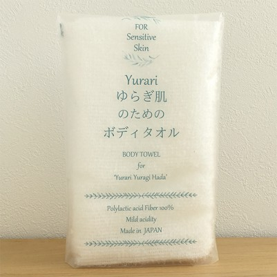 yurai ゆらぎ肌のためのボディタオル(ホワイト)