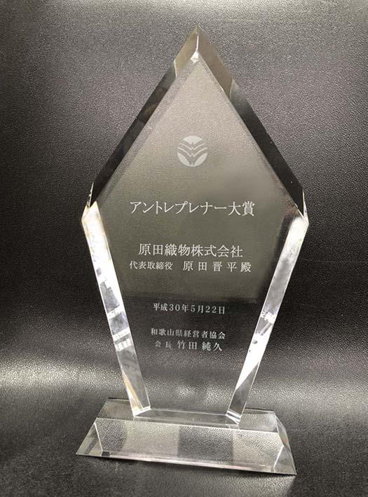 アントレプレナー大賞