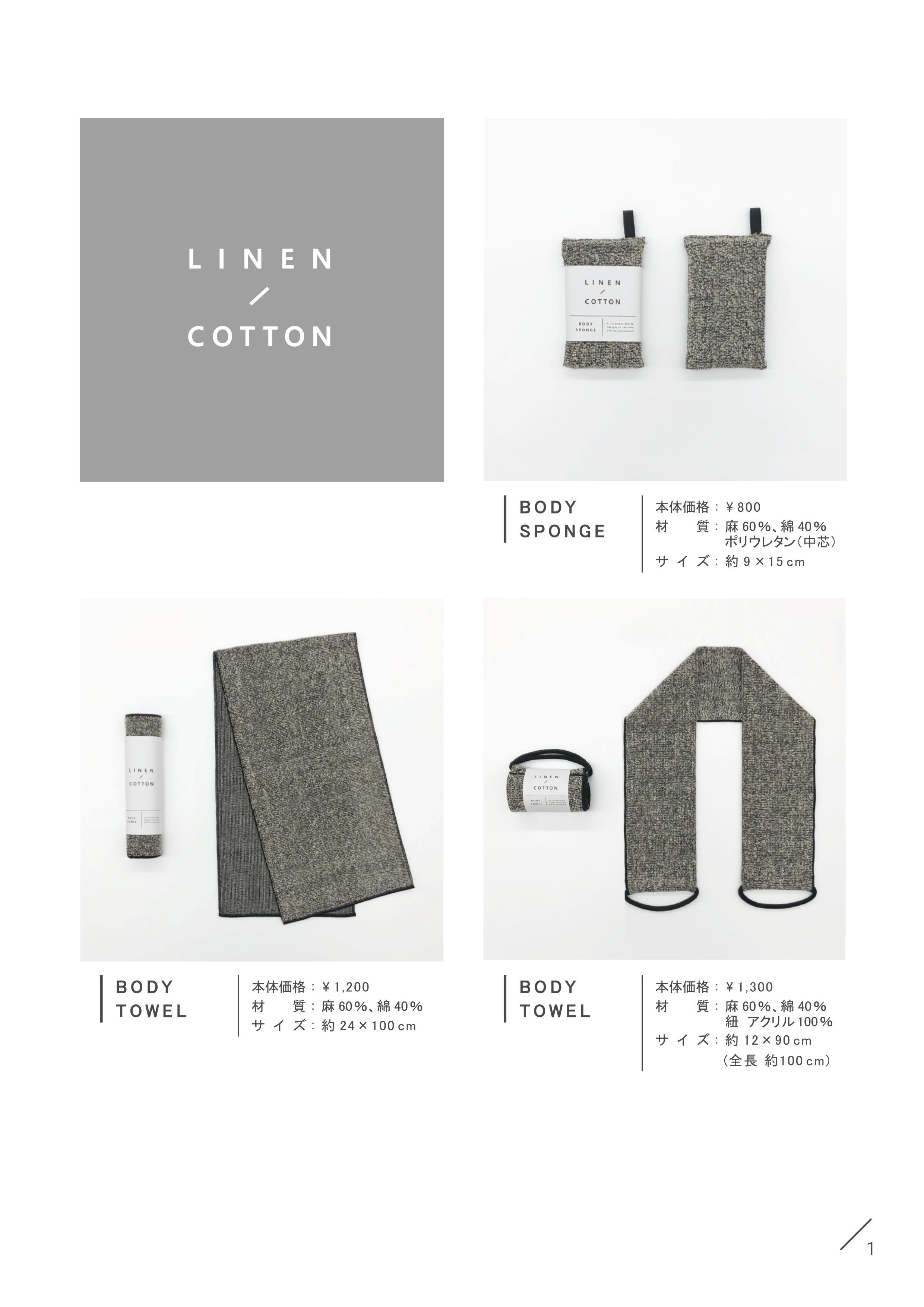 KIYOI LINEN/COTTON(1)