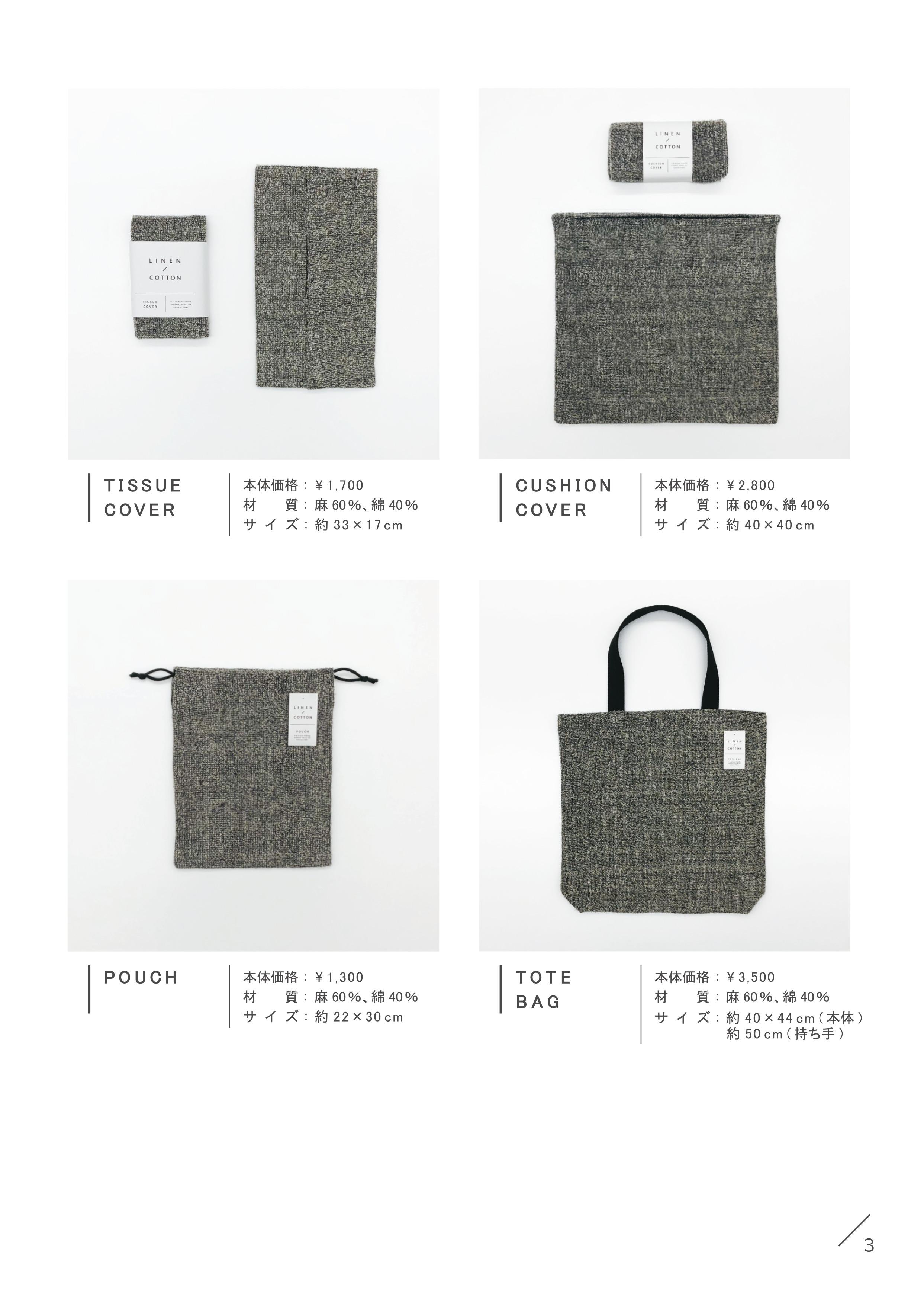 KIYOI LINEN/COTTON(3)
