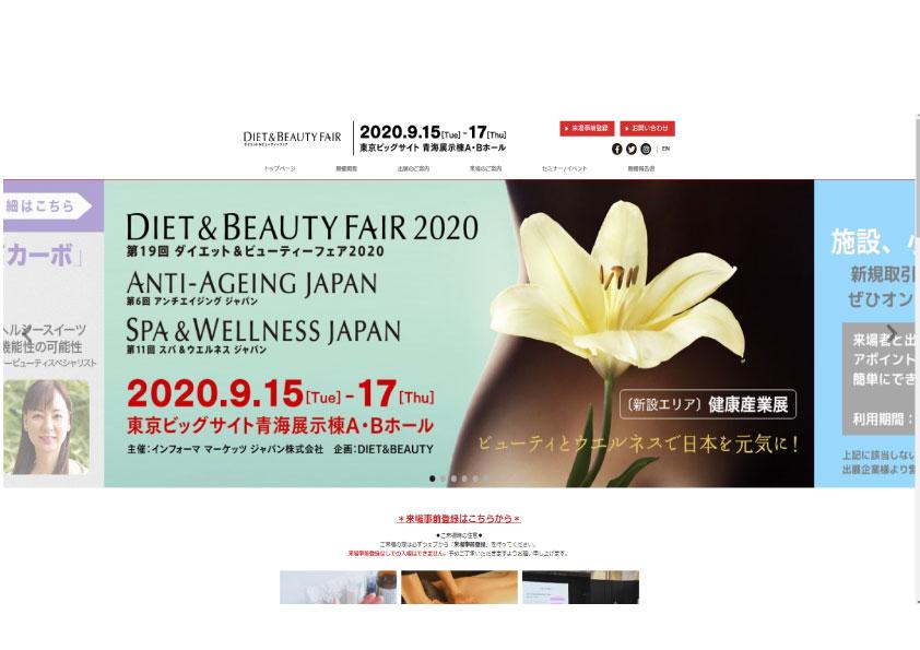 ダイエット&ビューティフェア2020