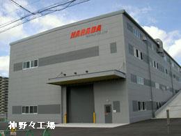 神野々工場