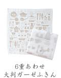 かや生地ふきん 刺繍(カメラ)