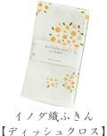 YUKIBIJINガーゼ手拭い(number white)