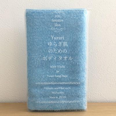 yurai ゆらぎ肌のためのボディタオル(ブルー)