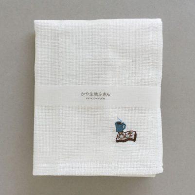 かや生地ふきん 刺繍(読書)