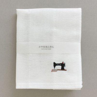 かや生地ふきん 刺繍(ソーイング)
