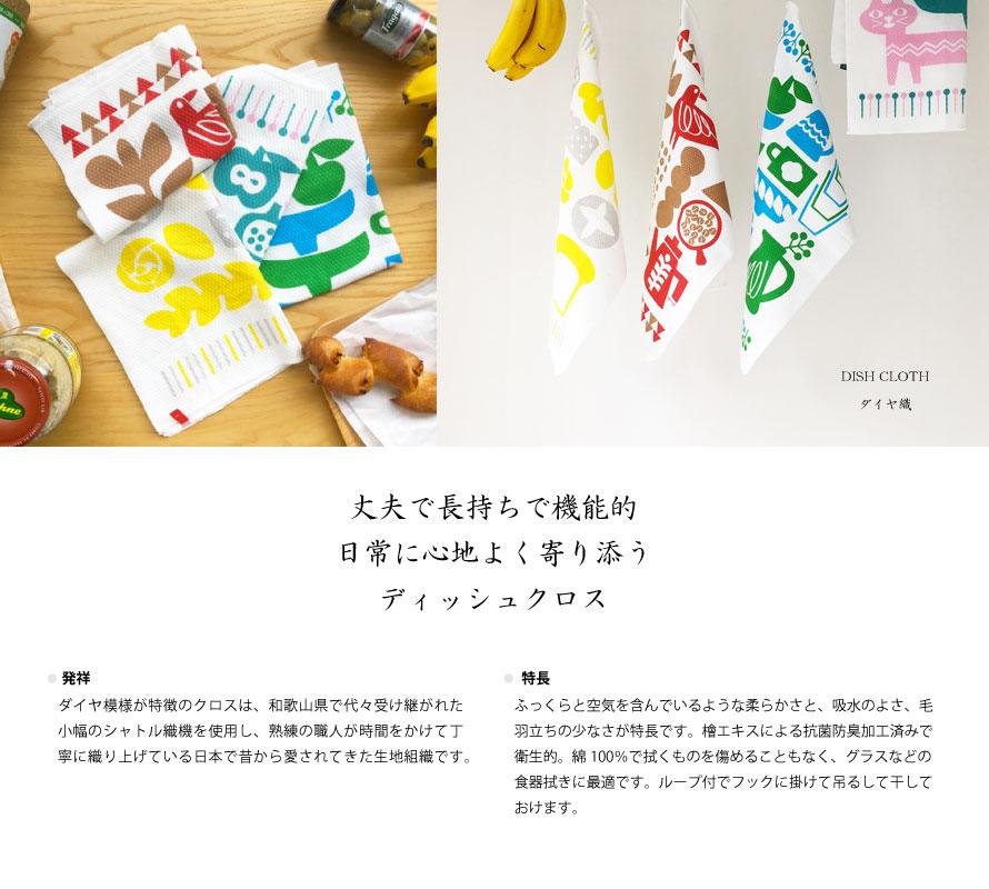 DISH CLOTH(ダイヤ織)